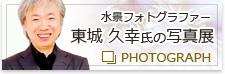 水景フォトグラファー 東城 久幸氏の写真展