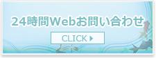 24時間Webお問い合わせ